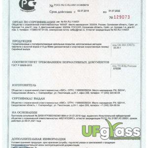 Сертификат на искусственную траву